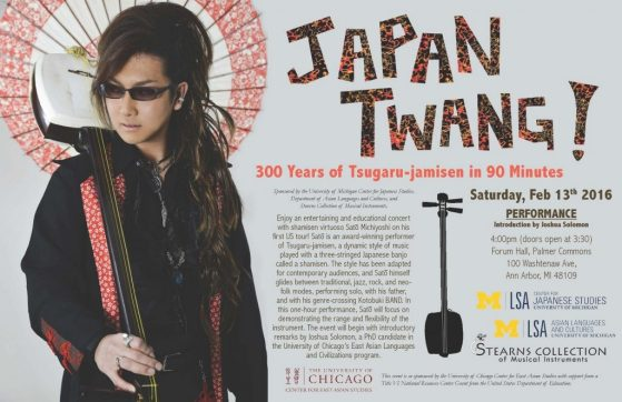Poster from Japan Twang! 300 Years of Tsugaru-jamisen